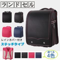 短納期 送料無料 ランドセル 入学祝い 男の子 女の子 小学生 通学バッグ レインカバー付き a4フラットファイル対応