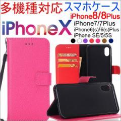 送料無料 iPhone X iPhone8/8Plus/7/7Plus/6S/6SPlus/6/6Plus/5/5s/5c/SE Z2/3/4/5 S5/6ケースAS13A005/AS12A047/AS33A003/AS31A033