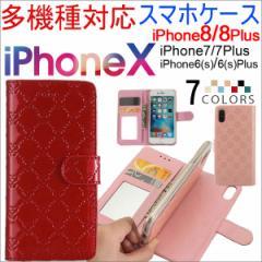 感謝セール 送料無料 iPhone X  iPhone8/8Plus/7/7 Plus ケース 2in1 手帳型ケース ハート 2WAY手帳型ケース ミラー付