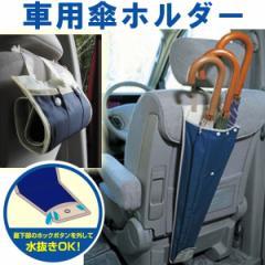 車載 傘ホルダー アンブレラケース 傘袋 傘収納 傘入れ 車用傘ホルダー DM便送料無料