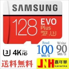 送料無料 microSDXC 128GB SAMSUNG サムスン Class10 U3 4K対応 R:100MB/s W:90MB/s UHS-I EVO Plus 海外パッケージ