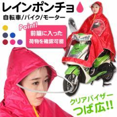 レインポンチョ レインコート 自転車 モーター サイクル雨具 雨用ウェア 男女兼用 DM便送料無料
