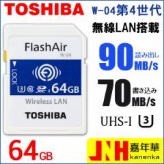 送料無料TOSHIBA 無線LAN搭載FlashAir W-04第4世代 Wi-Fi SDXCカード64GB UHS-I U3 90MB/s Class10 海外パッケージ品