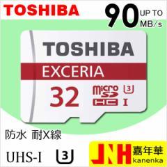送料無料 microSDカード マイクロSD microSDHC 32GB Toshiba 東芝 UHS-I U3 4K対応 超高速90MB/s 海外パッケージ品