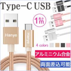 送料無料 USB Type-C 充電 データ転送ケーブル アルミニウム合金 ナイロン編み 絡み防止 両面差込可能 長さ1m
