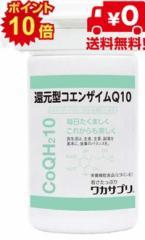 ワカサプリ 還元型コエンザイムQ10 60粒 約2ヶ月分【送料無料】