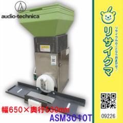 M▽オーディオテクニカ 業務用 シャリ玉成形機 すしメーカー ハーフトレー整列式 ASM3010T (09226)