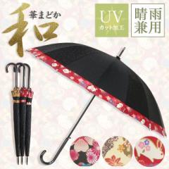 【55cm×16本骨】傘 レディース 16本骨 晴雨兼用 UVカット【雨傘 長傘 ジャンプ傘 和風傘 おしゃれ傘 かわいい傘 UV加工傘 和柄傘】
