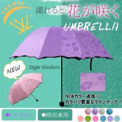 雨晴れ兼用 日傘 折り畳み傘 携帯用 アンブレラ 花柄 5色99um3024【10-14営業日発送予定】