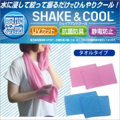 ひんやりタオル 送料無料 シェイク&クール タオル 水に浸して絞るだけ! クールタオル ひんやりスカーフ 熱中症対策