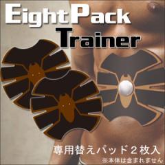 送料無料 エイトパックトレーナー EightPackTrainer 専用替えパット 腹筋を鍛える EMSマシン
