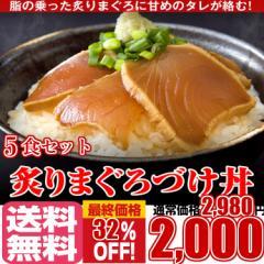 【送料無料】たっぷり5人前 炙りまぐろづけ丼 2セット購入でサーモン5食プレゼント!【刺身、海鮮丼】/冷凍A