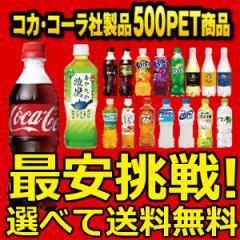 【送料無料 2ケース 24本入り 合計48本 】よりどり選べる 500mlPET ペットボトル ソフトドリンク 目指せ最安 炭酸飲料 コカコーラ社直送