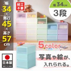 【プラストミルキーMX3403】収納ボックス 幅34cm 3段 ストッカー 衣装ケース 収納ケース 日本製 引き出し プラスチック