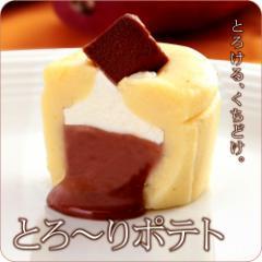 【送料無料】『神戸発』口溶けなめらか!とろ〜りポテト15個(5個入×3)(高級チョコレート入り)