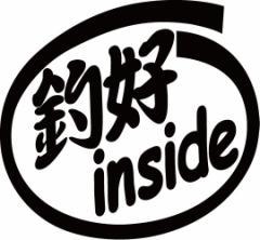 カッティングステッカー 車 釣師 フィッシング 釣り ボックス ケース インサイド 【釣好 inside (2枚1セット)(F)】【メール便】