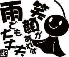 カッティングステッカー 車 バイク オシャレ カワイイ 目立つ【てるてる坊主 てるぼう ・3 笑顔があれば雨でも大丈夫】【メール便】