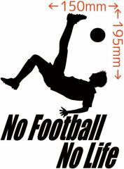 カッティングステッカー 車 オシャレ カッコイイ ワンポイント 目立つ【No Football No Life (サッカー) ・3(SP)】【メール便】
