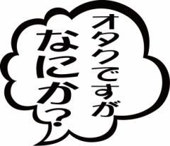 カッティングステッカー 車 バイク オシャレ カッコイイ ワンポイント カー【オタクですがなにか? (2枚1セット)(TY)】【メール便】