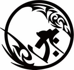 カッティングステッカー 車 バイク ヘルメット【タラーク/虚空蔵菩薩/丑・寅 (うし・とら) 干支梵字 ・7-2】【メール便】