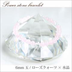 【メール便対応】天然石 ブレスレット ローズクォーツ*水晶3個 6mm玉【クリスタルクォーツ*紅水晶 6ミリ数珠】 ┃