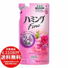 ハミングファイン 柔軟剤 ローズガーデンの香り つめかえ用 480ml [f]