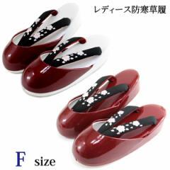 防寒草履 -12- 黒刺繍鼻緒 レディース 合成皮革 Free-size