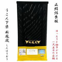 絽喪服 反物 夏用 -9- 新鳳凰 駒絽 絹100% 幅広 40cm