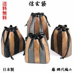 信玄袋 籐製 網代編み -1- メンズ 巾着袋 ラタン 大型 日本製