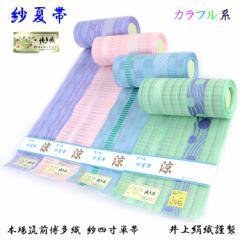 紗夏帯 -15- 正絹 半幅帯 博多織 絹100% カラフル系