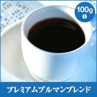 【澤井珈琲】プレミアムブルマンブレンド-Premiune Bluemountain Blend- 100g袋(コーヒー/コーヒー豆/珈琲豆)