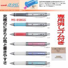 三菱鉛筆 ユニ アルファゲル クルトガ エンジン 搭載タイプ 専用消しゴム付き 送料無料