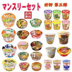 【 送料無料 】【6240円以上で景品ゲット】五穀スープも入った カップ麺 ミニ マンスリーセット 箱買い 30食