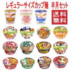 【6240円以上で景品ゲット】  カップ麺 レギュラーサイズ お手軽 半月 セット15食