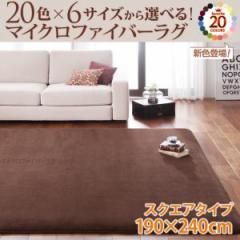 マイクロファイバーラグ 190×240cm  ホットカーペット・床暖房対応 手洗い可