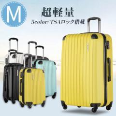 スーツケース キャリーケース キャリーバッグ 超軽量 トランク 旅行箱 mサイズ 6色