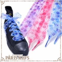【送料無料】花柄 リボン の 靴ひも 靴紐 r2018_ss 靴ヒモ くつひも くつ紐 シューレース パープル ピンク ブルー フラワー
