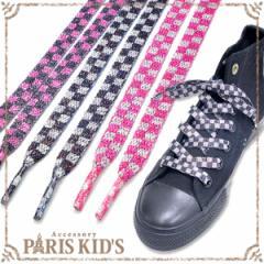 【送料無料】くつひも チェッカー 靴ひも 靴紐 靴ヒモ くつひも くつ紐 シューレース スニーカー ピンク シルバー 黒 ピンク
