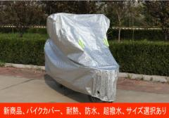 送料無料 L XXL 大き目サイズ バイクカバー 単車カバー 耐熱 バイク 単車 カバー 防水 バイク用アクセサリ バイク用品 車体カバー