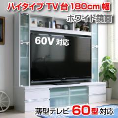 【予約販売12月上旬入荷予定】 送料無料 テレビ台 ハイタイプ 鏡面 60インチ TV台 テレビラック ゲート型AVボード ホワイト SAV054