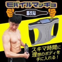 【プッシュアップバー】 「モバイルマッチョ」 アイソメトリック 筋トレ トレーニング 握力計 グッズ 大胸筋 二の腕  持ち運び 筋力測定