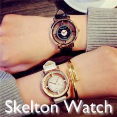 【即納 すぐにお届け!】送料無料 スケルトン レディース ユニセックス ウォッチ 腕時計  プレゼント おしゃれ ギフト