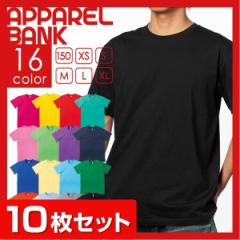 Tシャツ10枚セット 無地 半袖 メンズ レディース キッズ 文化祭 衣装 ユニフォーム まとめ売り