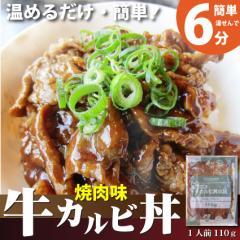 柔らか焼肉カルビ丼 湯せんで簡単 1人前 (12時...