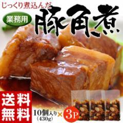 ≪送料無料≫ 業務用『じっくり煮込んだ豚角煮』(430g×3袋) ※冷凍 ☆