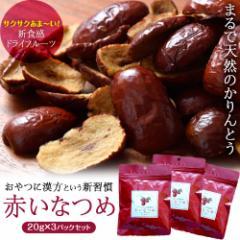 ドライフルーツ 砂糖不使用 無添加 赤い なつめ 20g×3袋 セット 新食感 棗 ナツメ 赤いなつめ 果物 常温 送料無料 ゆうメール 同梱不可