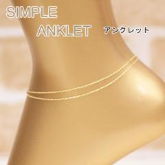ゴールド18KGP☆シンプルデザイン・アンクレット NEA101 【定形外郵便・送料無料】