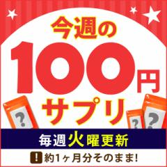 ◆今週の100円◆ビフィズス菌(約1ヶ月分)サプリメント サプリ お試し 100円 同梱 特価 激安 在管 【第646弾】