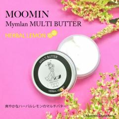 【プレゼント】ムーミン ミムラ マルチバター ハーバルレモンの香り ギフト コスメ ハンドクリーム
