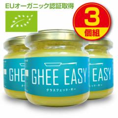 【新登場】GHEE EASY ギー・イージー(オランダ産ギーオイル)100g(3個組)EUオーガニック認証取得